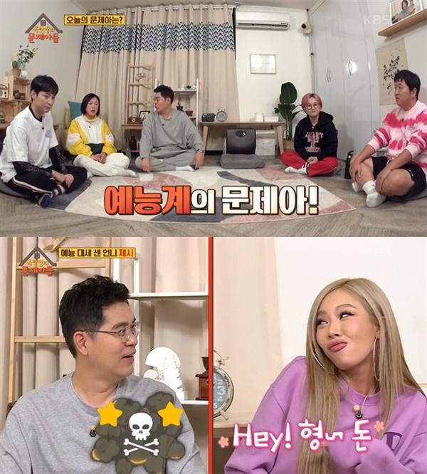 지난 6일 방영된 KBS '옥탑방의 문제아들'의 한 장면.