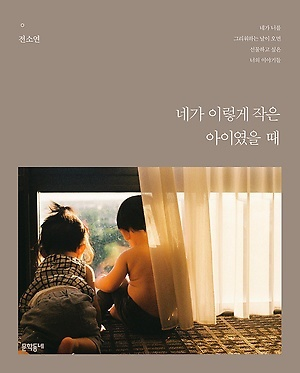 <네가 이렇게 작은 아이였을 때>, 전소연 지음, 문학동네(2019)
