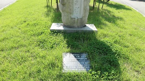 '실명의용부' 기념비  실명의용촌에 대한 간단한 소개와 기념비 글씨를 이승만 전 대통령이 썼다는 안내석이 놓여있다