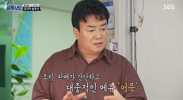 SBS <백종원의 골목식당> 한 장면.