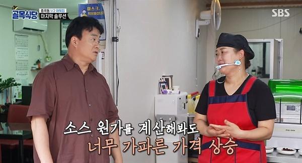 SBS <백종원의 골목식당> 한장면.