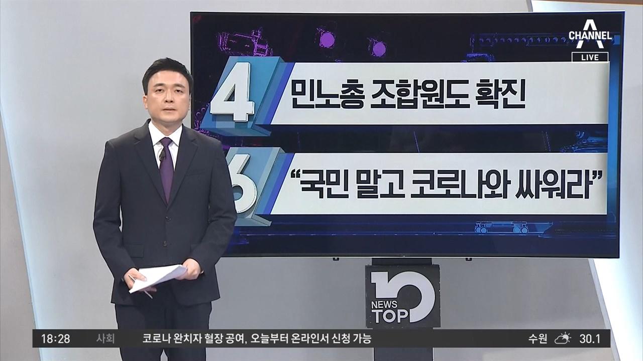 '민주노총' 대신 '민노총' 사용한 채널A <뉴스TOP10>(8/24)