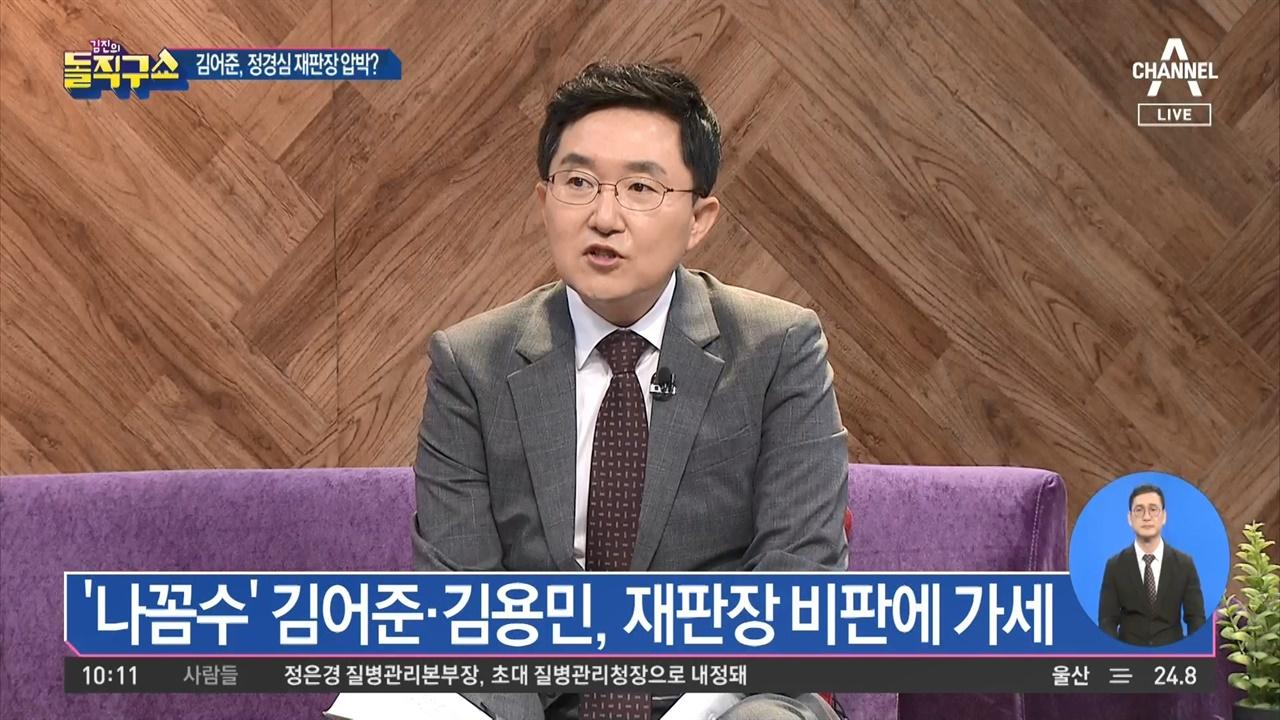 부적절한 표현 쓰고도 '제 표현'이라며 고수한 김용태 전 의원. 채널A <김진의 돌직구쇼>(9/9)