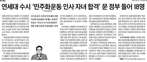 <중앙일보> 10월7일자에 실린 <연세대 수시 '민주화운동인사 자녀 합격' 문 정부 들어 18명>기사.