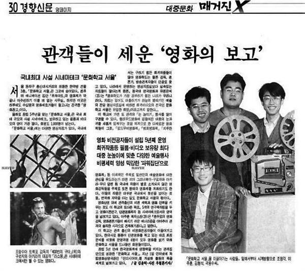 1997년 경향신문 나온 '문화학교 서울' 기사.