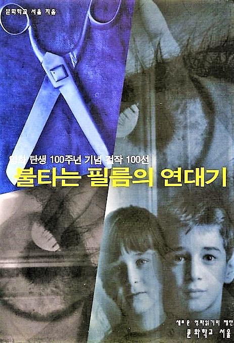 문화학겨 서울에서 펴낸 책 <불타는 필름의 연대기>