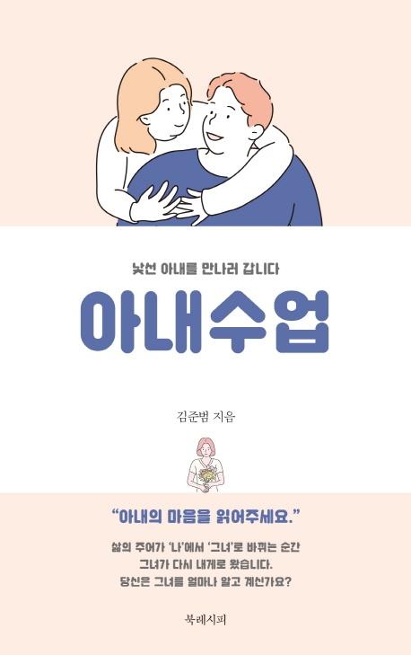 <아내수업>, 김준범, 북레시피, 2018, 14,000원