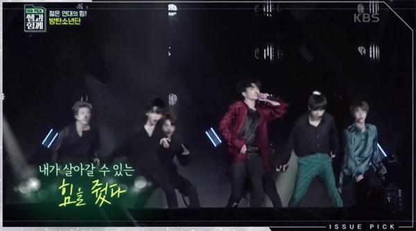 지난 11일 방영된 KBS '이슈 Pick, 쌤과 함께'의 한 장면.