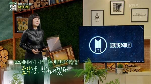 지난 11일 방영된 KBS '이슈 Pick, 쌤과 함께'의 한 장면.  이지영 교수가 BTS 현상에 대한 강연자로 나섰다.