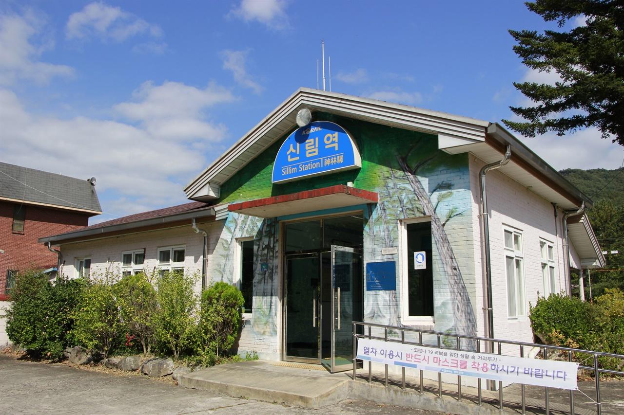 원주 끄트머리의 간이역인 신림역. 역 이름의 유래인 성황림의 모습이 역 바깥에 그려져있다.