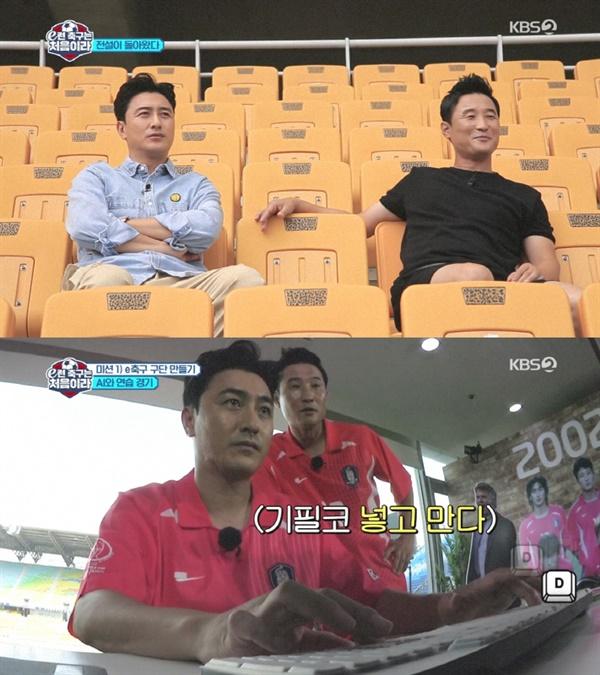 KBS의 새 예능 '위캔게임'.  안정환과 이을용 등 2002년 월드컵 스타들이 호흡을 맞췄다.