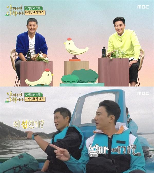 MBC의 새 예능 '안싸우면 다행이야'의 한 장면