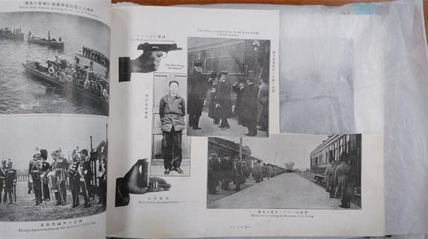안중근 의사 의거 관련 일본역사 사진첩 1점