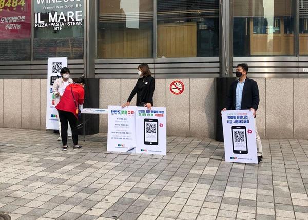 피스먼데이_교대역 PEACE MONDAY 한반도종전평화선언캠페인