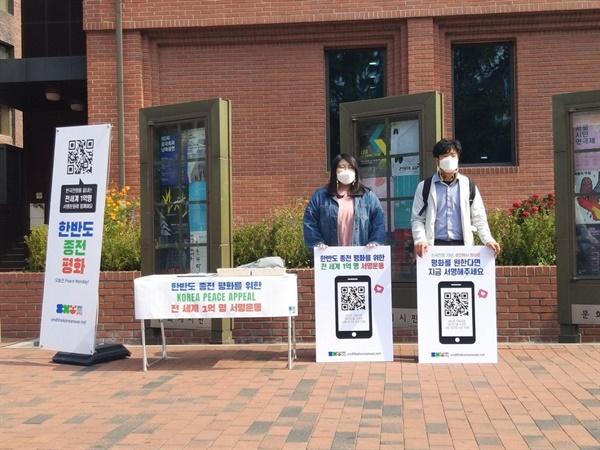 피스먼데이_혜화 PEACE MONDAY 한반도종전평화선언캠페인