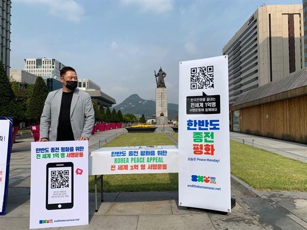 피스먼데이_광화문 PEACE MONDAY 한반도종전평화선언캠페인