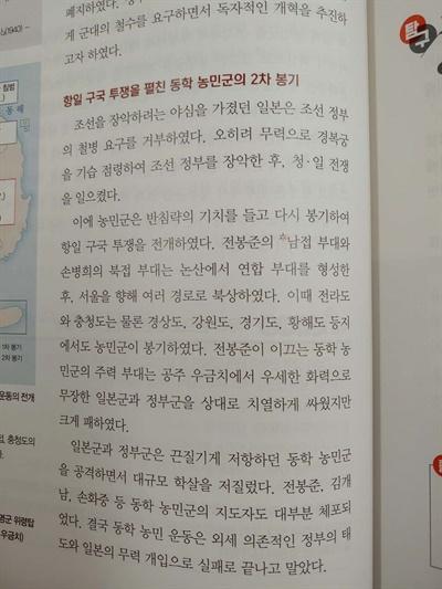 고등학교 한국사 교과서에 실린 2차 동학농민운동 관련 서술.
