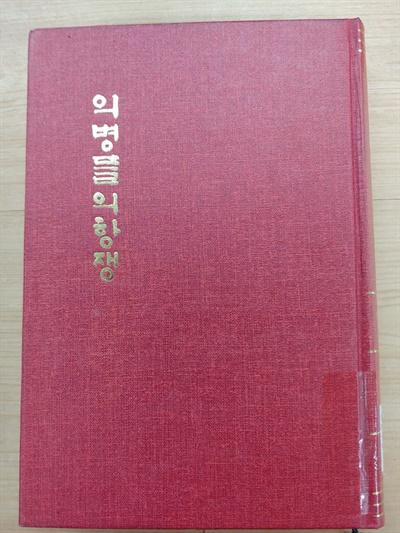 조동걸, <의병들의 항쟁>(민족운동총서편찬위원회), 민족문화협회, 1980.