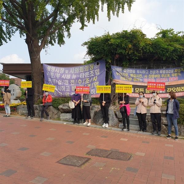 광명 아파트 예비입주자 1인시위