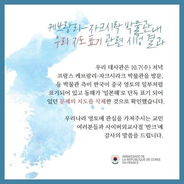 주프랑스 한국 대사관이 12일 페이스북에 올린 '케 브랑리 박물관내 우리 지도 표기 관련 시정 결과' 게시물.