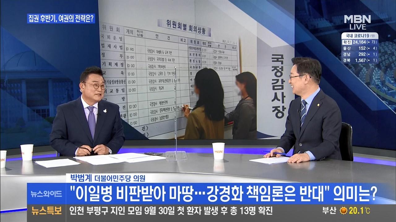 강경화 장관 배우자 출국 논란 다루며 '여성 장관' 언급한 MBN <뉴스와이드> 진행자 백운기 씨(10/5)