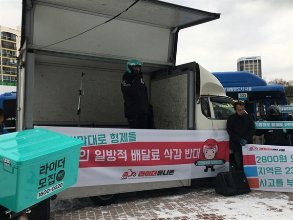 올해 2월 배민 본사 앞에서 열린 집회에서 발언하는 이병환 조합원.