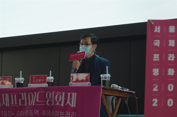 13일 오전 서울 동작구 사당동 아트나인에서 진행된 '2020 서울국제프라이드영화제' 기자간담회에서 김조광수 감독이 기자들의 질문에 답하고 있다.