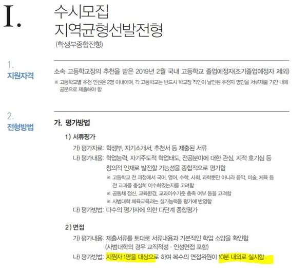 2019학년도 서울대 신입학생 입학전형 안내.