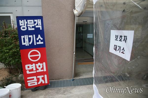 14일 오전 현재 부산 북구 만덕동 해뜨락요양병원 앞. 보호자 대기소가 설치됐다.