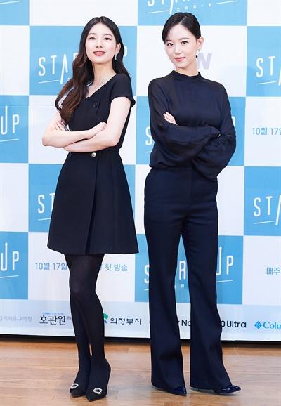 '스타트업' 배수지-강한나, 당당한 성장 배수지와 강한나 배우가 12일 오후 열린 tvN 새 토일드라마 <스타트업> 온라인 제작발표회에서 포즈를 취하고 있다. <스타트업>은 한국의 실리콘 밸리 샌드박스에서 성공을 꿈꾸며 스타트업에 뛰어든 청춘들의 시작(START)과 성장(UP)을 그린 드라마다. 17일 토요일 밤 9시 첫 방송.