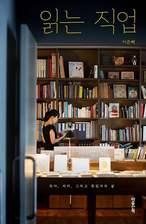 읽는 직업, 이은혜 지음