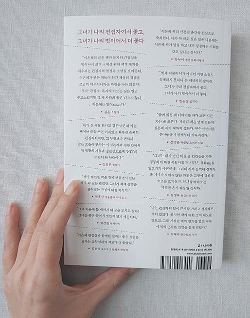 이은혜 지음 '읽는 직업' 뒷표지. 소설가 김훈을 비롯, 김영민 교수까지 추천의 글이 가득하다.