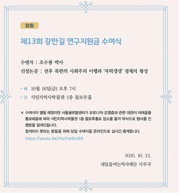 '강만길연구지원금' 행사안내
