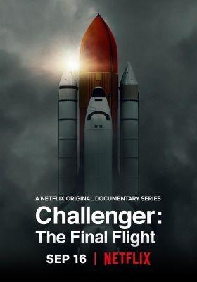 넷플릭스 오리지널 다큐멘터리 <챌린저: 마지막 비행> 포스터.