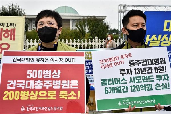 민주노총 산하 전국보건의료산업노조가 14일 오전 11시 국회 앞에서 학교법인 건국대의 사모펀드 120억 원 투자 관련한 기자회견을 열었다.