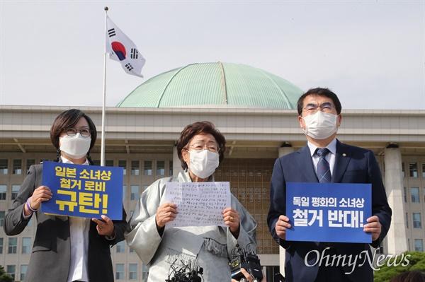 일본군 위안부 피해자 이용수 할머니가 14일 오후 서울 여의도 국회 본청 앞에서 독일의 '평화의 소녀상' 철거 명령 철회 촉구 기자회견을 하고 있다. 왼쪽부터 이나영 정의기억연대 이사장, 이 할머니, 양기대 더불어민주당 의원.
