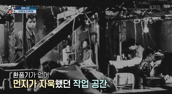 KBS1 <역사저널 그날> 한 장면.