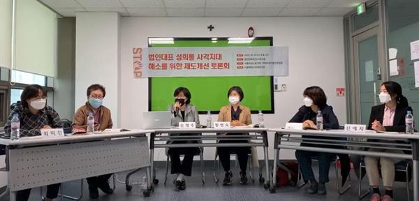 서울여성노동자회는 14일 오후 2시 서울 마포구 청년문화공간JU동교동에서 '법인대표 성희롱 사각지대 해소를 위한 제도개선 토론회'를 열었다