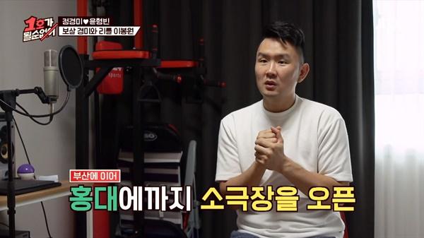 JTBC 예능 프로그램 < 1호가 될 순 없어 >의 한 장면