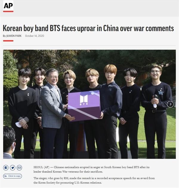 방탄소년단 '한국 전쟁' 발언의 중국 내 논란을 보도하는 AP통신 갈무리.