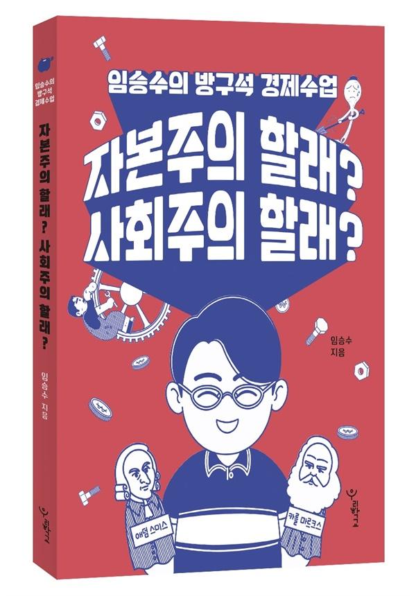『자본주의 할래? 사회주의 할래?』 표지 청소년이 자본주의와 사회주의에 대해 정확하게 이해할 수 있도록 돕기 위해 집필된 책입니다.