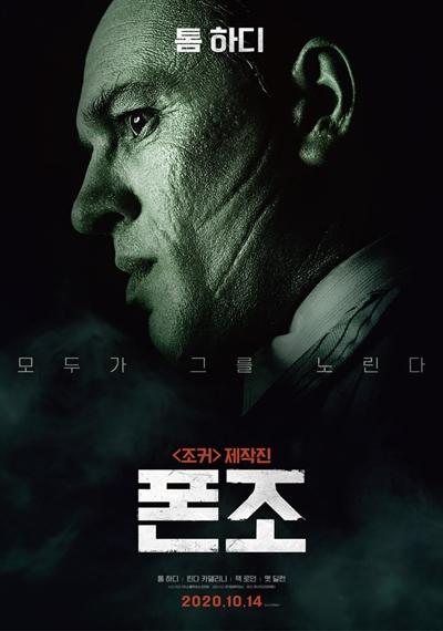 영화 <폰조> 포스터