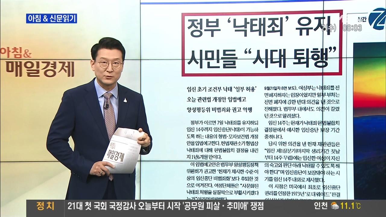 정부의 낙태죄 개정안 입법예고 46초간 언급한 MBN <아침&매일경제>(10/7)