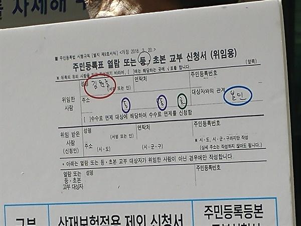 대책위가 공개한 고 김원종씨의 주민등록표 열람 또는 등초본 교부 신청서. 김씨의 자필이 기재돼 있다.