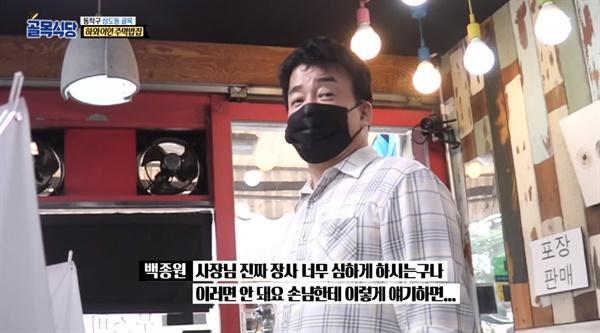 14일 방송된 SBS <백종원의 골목식당> 동작구 상도동 골목 편_첫 번째 이야기 방송 장면