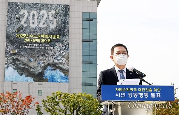 박남춘 인천시장이 10월 15일 시청 인천애뜰에서 수도권매립지 종료 및 자원순환정책 대전환을 위한 시민 공동행동 발표문을 낭독하고 있다.