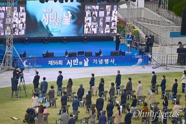 10월 15일 '제56회 시민의 날'을 맞이해 인천시청 앞 인천애뜰에서 시민과 함께하는 기념행사가 열리고 있다.