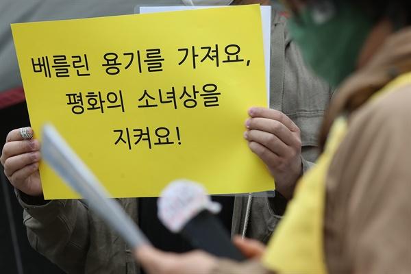 14일 서울 종로구 옛 일본대사관 앞에서 열린 제1461차 일본군성노예제 문제해결을 위한 정기 수요시위 기자회견에서 참석자들이 손팻말을 들고 있다.