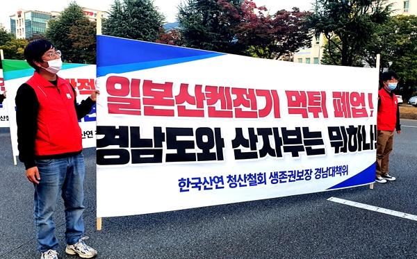 '한국산연 청산철회 노동자생존권보장 경남대책위'는 10월 15일 늦은 오후 경남도청 앞에서 창원시청 앞까지 거리행진했다.