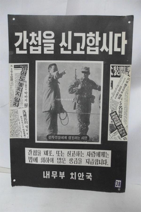여전히 대한민국에는 형법상 '간첩' 죄가 살아있다.